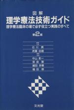 図解 理学療法技術ガイド 第2版(単行本)