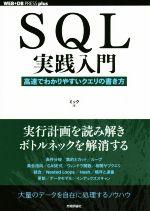 SQL実践入門 高速でわかりやすいクエリの書き方(WEB+DB PRESS plusシリーズ)(単行本)