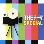 THEテーマ [SPECIAL](通常)(CDA)