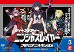 ニンジャスレイヤー フロムアニメイション 3 忍(通常)(DVD)