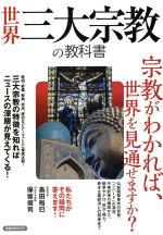 世界三大宗教の教科書(洋泉社MOOK)(単行本)