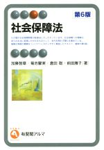 社会保障法 第6版(有斐閣アルマ)(単行本)