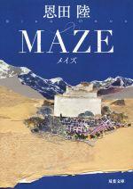 MAZE 新装版(双葉文庫)(文庫)