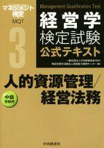 経営学検定試験公式テキスト 人的資源管理/経営法務 中級受験用(3)(単行本)