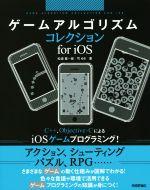 ゲームアルゴリズムコレクションfor iOS C++、Objective-CによるiOSゲームプログラミング!(単行本)