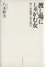 渡し場にしゃがむ女 詩人西脇順三郎の魅力(単行本)