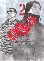 善悪の屑(2)(ヤングキングC)(大人コミック)