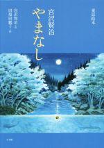 童話絵本 やまなし(創作児童読物)(児童書)