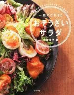 一皿でごちそうおそうざいサラダ 毎日のおかずにも、おもてなしの主役にも(単行本)