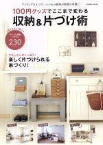 100円グッズでここまで変わる収納&片づけ術(COSMIC MOOK)(単行本)