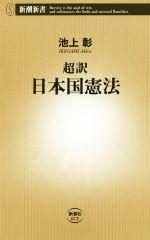超訳 日本国憲法(新潮新書)(新書)