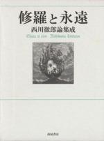 修羅と永遠 西川徹郎論集成(西川徹郎文學館叢書3)(単行本)