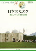日本のモスク 滞日ムスリムの社会的活動(イスラームを知る14)(単行本)