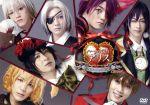 ミュージカル「ハートの国のアリス」(通常)(DVD)