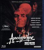 地獄の黙示録 劇場公開版/特別完全版(Blu-ray Disc)(BLU-RAY DISC)(DVD)