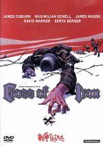 戦争のはらわた(通常)(DVD)