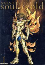 聖闘士星矢 黄金魂 -soul of gold- 1(特装限定版)(スペシャルCD、ブックレット付)(通常)(DVD)