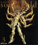 聖闘士星矢 黄金魂 -soul of gold- 3(特装限定版)(Blu-ray Disc)(CD1枚、8Pブックレット付)(BLU-RAY DISC)(DVD)