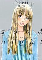 グッドナイト(2)(フィールC)(大人コミック)