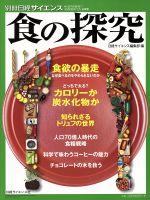 食の探求(別冊日経サイエンス205)(単行本)
