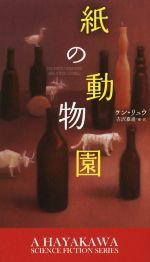 紙の動物園(新☆ハヤカワ・SF・シリーズ)(新書)