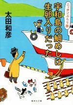 宇和島の鯛めしは生卵入りだった ニッポンぶらり旅(集英社文庫)(文庫)