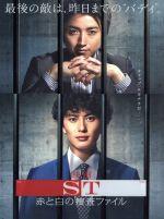 映画「ST 赤と白の捜査ファイル」(通常)(DVD)