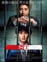映画「ST 赤と白の捜査ファイル」(Blu-ray Disc)(BLU-RAY DISC)(DVD)