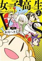 女子高生VS(1)(電撃C NEXT)(大人コミック)