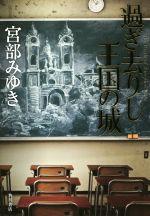 過ぎ去りし王国の城(単行本)