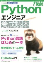 Pythonエンジニア養成読本 いまどきの開発ノウハウ満載!(Software Design plus)(単行本)