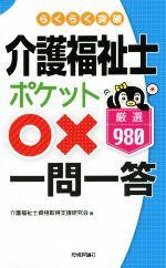 介護福祉士ポケット○×一問一答 厳選980 らくらく突破(  )(新書)