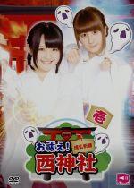 お祓え!西神社Vol.1(通常)(DVD)