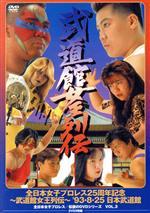 全日本女子プロレス/伝説のDVDシリーズ 全日本女子プロレス25周年記念 ~武道館女王列伝~ '93・8・25 日本武道館(廉価版)(通常)(DVD)