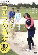 今さら聞けない!ゴルフの基本(通常)(DVD)