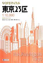 らくかるマップル 東京23区 繁華街拡大図(単行本)