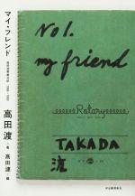 マイ・フレンド 高田渡青春日記(1966-1969)