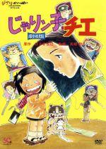 じゃりン子チエ 劇場版(通常)(DVD)