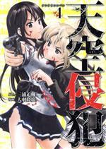 天空侵犯(4)(KCDX)(大人コミック)