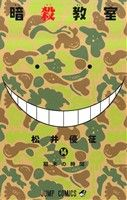 暗殺教室(14)(ジャンプC)(少年コミック)