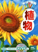 植物(学研の図鑑LIVE6)(DVD付)(児童書)