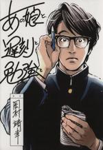 岡村靖幸「あの娘と、遅刻と、勉強と」(TOKYO NEWS MOOK)(単行本)