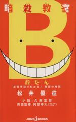 暗殺教室 殺たん 基礎単語でわかる!熟語の時間(JUMP j BOOKS)(新書)