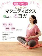 安産のために!はじめてのマタニティビクス&ヨガ(DVD付)(単行本)