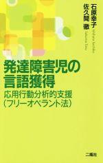 発達障害児の言語獲得 応用行動分析的支援(フリーオペラント法)(新書)