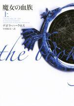 魔女の血族(ヴィレッジブックス)(上)(文庫)