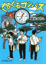 くるくるコンパス(ポプラ文庫ピュアフル)(文庫)