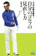 スコアの壁を破る!自分のゴルフの見直し方(単行本)