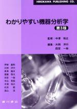 わかりやすい機器分析学 第3版(単行本)