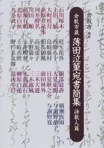 倉敷市蔵薄田泣菫宛書簡集 詩歌人篇(単行本)